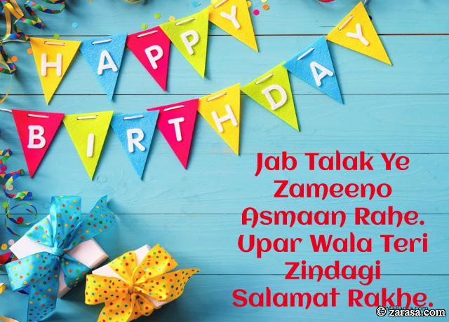 """Shayari for Birthday""""Upar Wala Teri Zindagi Salamat Rakhe"""""""
