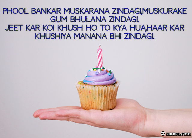 "Shayari for Birthday""Phool Bankar Muskarana Zindagi"""