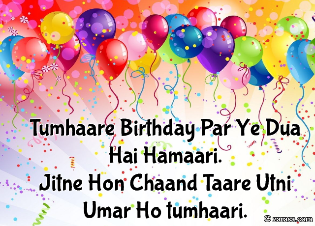 "Shayari for Birthday ""Ye Dua Hai Hamaari"""