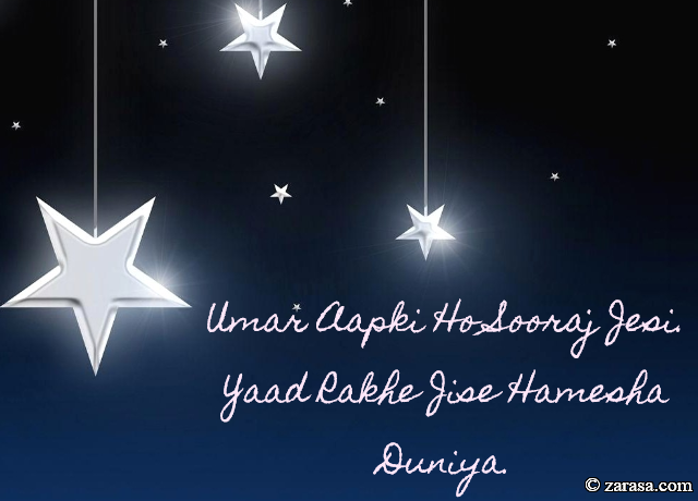 "Shayari for Birthday""Umar Aapki Ho Sooraj Jesi"""