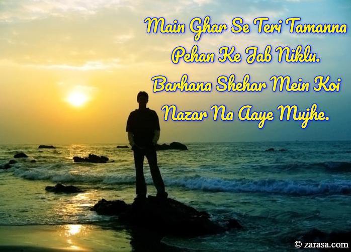 """Shayari For Chiraag """"Nazar Na Aaye Mujhe"""""""
