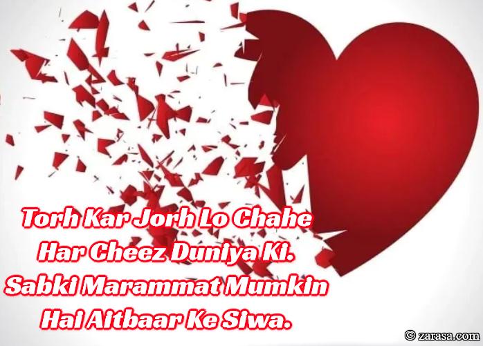 """Shayari For Chiraag """"Torh Kar Jorh Lo"""""""