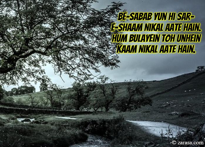 "Shayari For Chiraag ""Kaam Nikal Aate Hain"""
