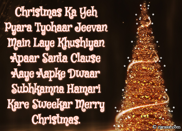 "Shayari For Christmas""Merry Christmas"""
