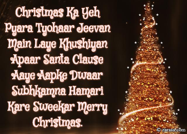 """Shayari For Christmas""""Merry Christmas"""""""
