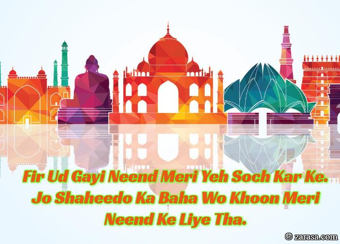 """Shayari for India  """"Fir Ud Gayi Neend"""""""