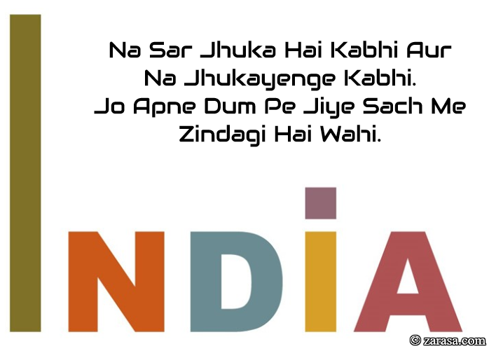 "Shayari for Country ""Na Sar Jhuka Hai Kabhi"""