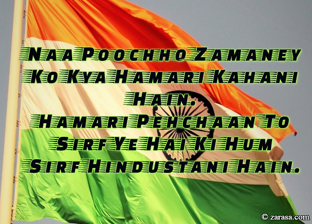 "Shayari for Country ""Hum Sirf Hindustani Hain"""