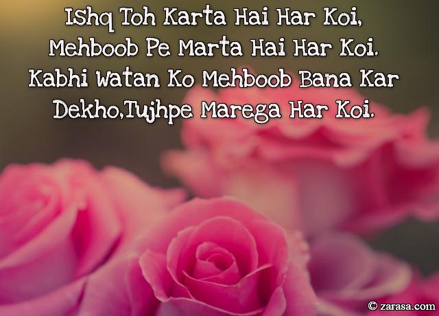 """Shayari for Country""""Kabhi Watan Ko Mehboob Bana Kar Dekho"""""""