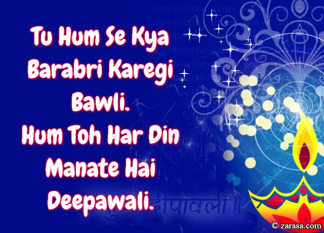 """Shayari for Diwali""""Hum Toh Har Din Manate Hai Deepawali"""""""