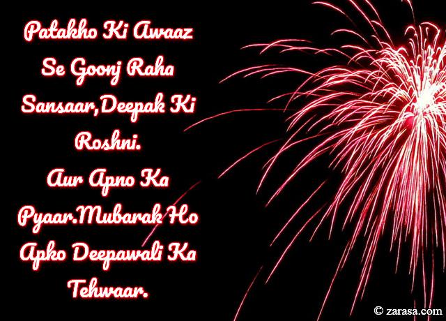 """Shayari for Diwali""""Mubarak Ho Apko Deepawali Ka Tehwaar"""""""