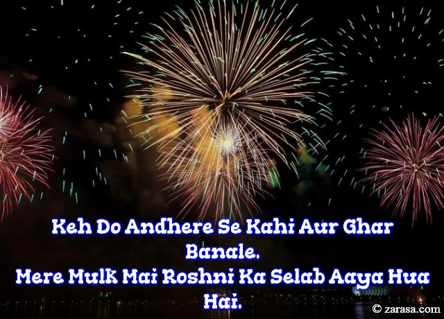 """Shayari for Diwali""""Mere Mulk Mai Roshni Ka Selab Aaya Hua Hai"""""""
