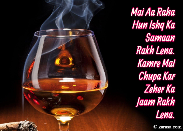 "Shayari for Jaam""Zeher Ka Jaam Rakh Lena"""