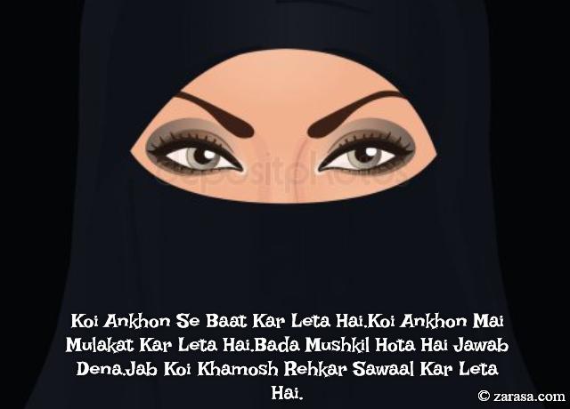 """Shayari for Eyes""""Koi Ankhon Se Baat Kar Leta Hai"""""""