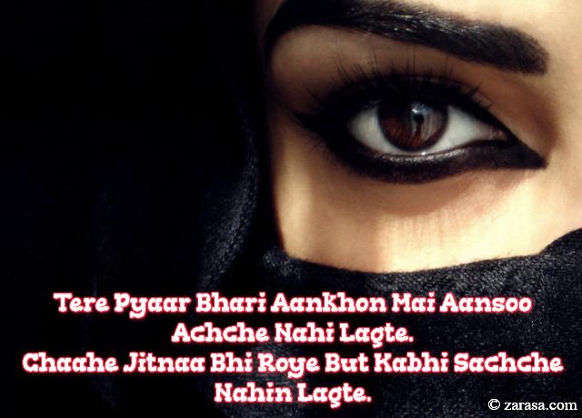 "Shayari for Eyes""Tere Pyaar Bhari Aankhon Mai Aansoo Achche Nahi Lagte"""
