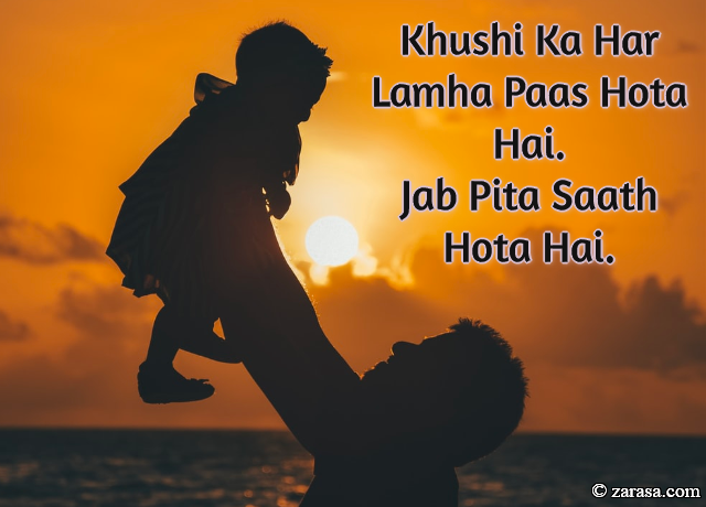 "Shayari for Father""Jab Pita Saath Hota Hai"""