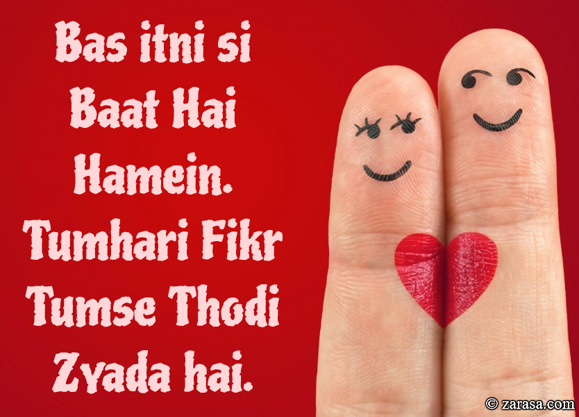 "Shayari For Fikr ""itni si Baat"""