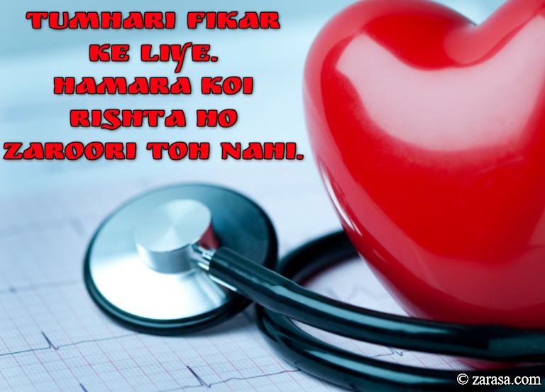 """Shayari For Fikr """"Tumhari Fikar Ke Liye"""""""