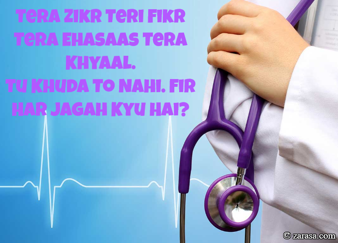 "Shayari For Fikr ""Tu Khuda To Nahi"""