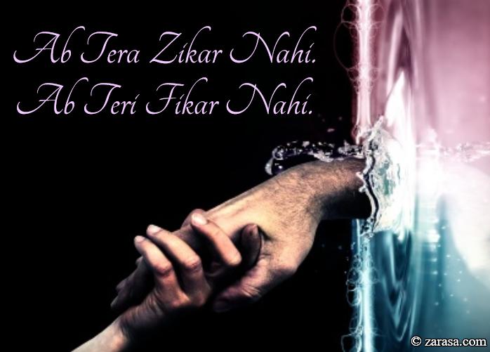 """Shayari For Fikr """"Zikar Nahi"""""""