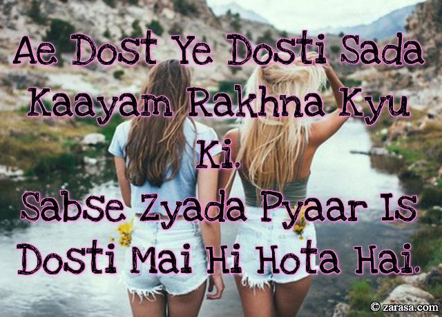 """Shayari for Dosti(Friendship)""""Sabse Zyada Pyaar Is Dosti Mai Hi Hota Hai"""""""