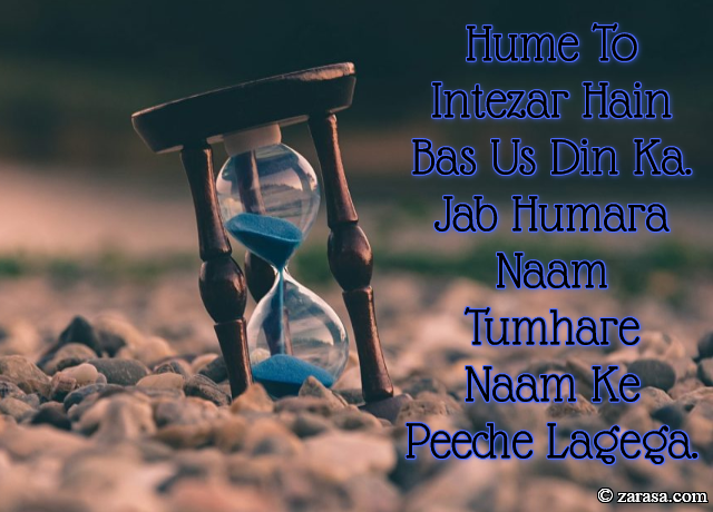 "Intezaar shayari ""Hume To Intezar Hain Bas Us Din Ka"""