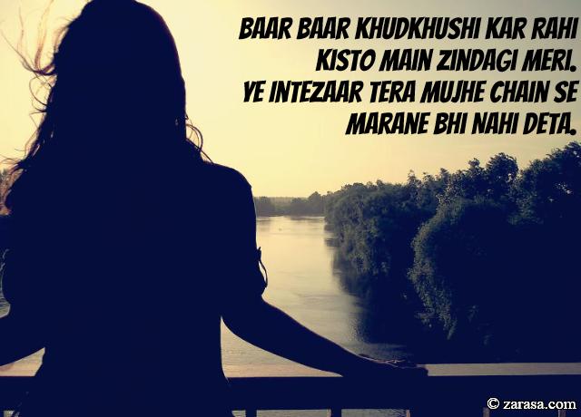 """Intezaar shayari """"Ye Intezaar Tera Mujhe Chain Se Marane Bhi Nahi Deta"""""""
