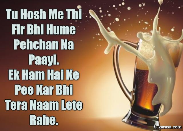 "Shayari for Jaam""Tu Hosh Me Thi Fir Bhi Hume Pehchan Na Paayi"""