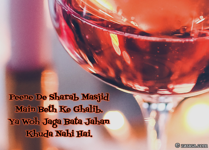 "Shayari for Jaam ""Peene De Sharab Masjid Main"""