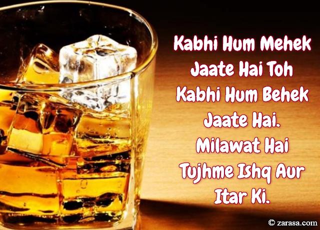 """Shayari for Jaam""""Milawat Hai Tujhme Ishq Aur Itar Ki"""""""