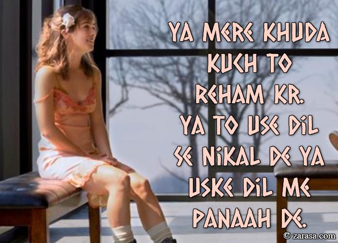 "Judaai Shayari ""Ya Mere Khuda"""