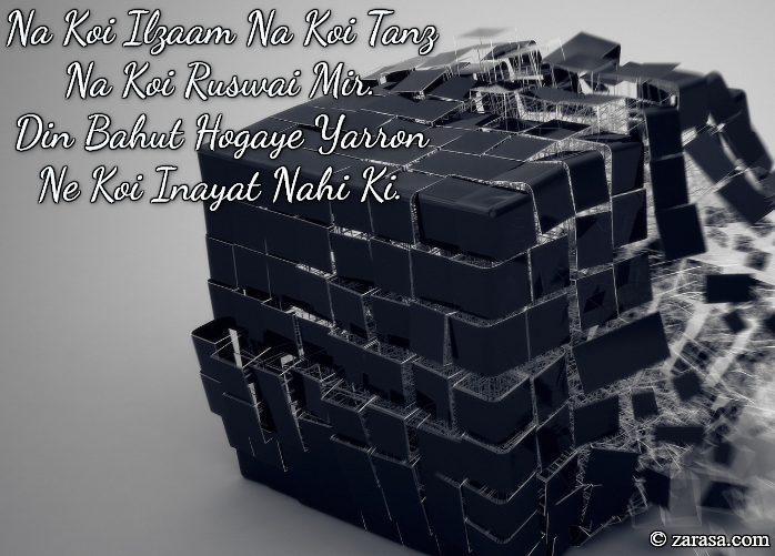 """Judaai Shayari """"Na Koi Ilzaam"""""""