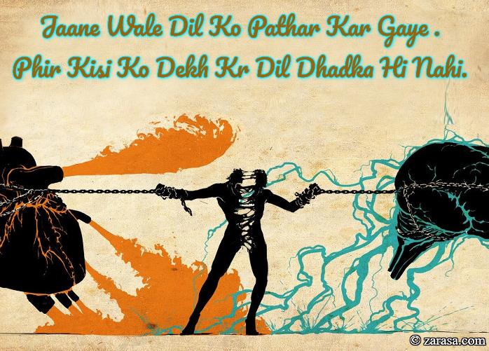 """Judaai Shayari """"Jaane Wale"""""""