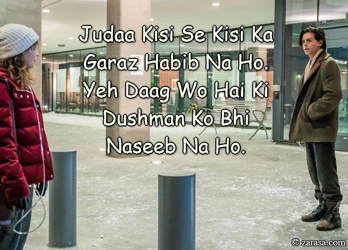 """Judaai Shayari """"Judaa Kisi Se"""""""
