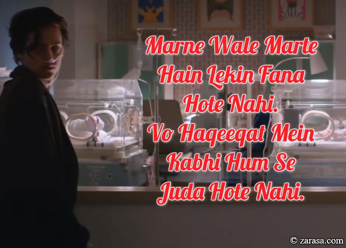 """Judaai Shayari """"Marne Wale"""""""