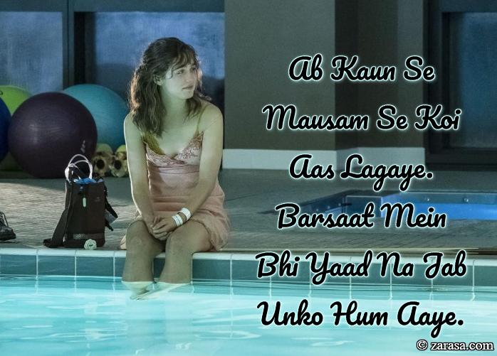 """Judaai Shayari """"Yaad Na Jab Unko Hum Aaye"""""""