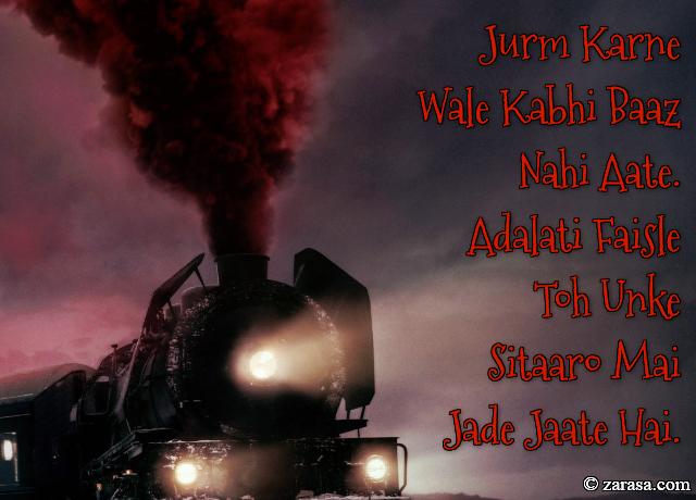 """Jurm Shyari """" Jurm Karne Wale Kabhi Baaz Nahi Aate"""""""