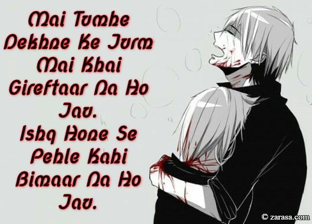 """Jurm Shyari """"Ishq Hone Se Pehle Kahi Bimaar Na Ho Jau"""""""