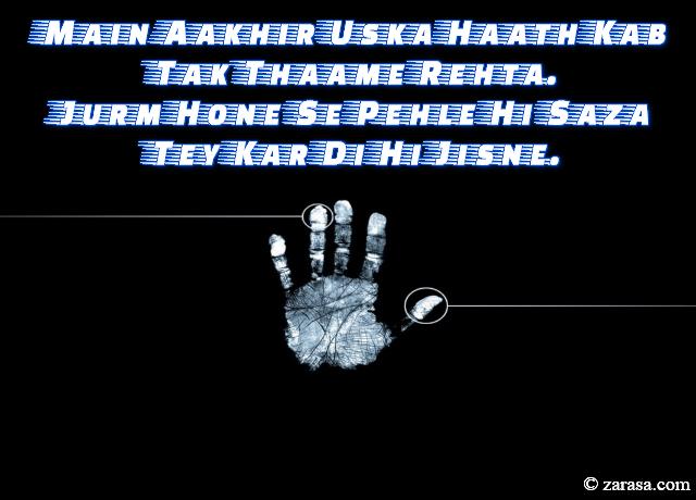 """Jurm Shyari """"Jurm Hone Se Pehle Hi Saza Tey Kar Di Hi Jisne"""""""