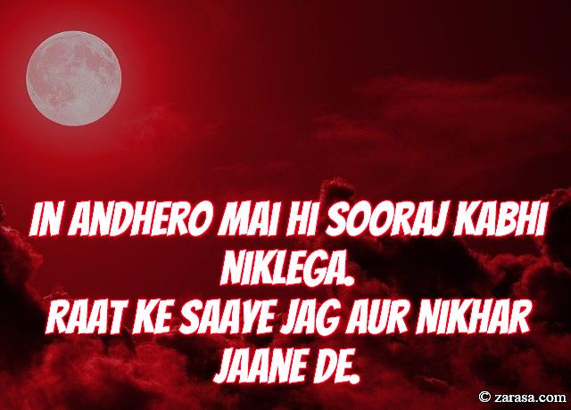 """Suraj Shayari """"Andhero Mai Hi Sooraj Kabhi Niklega"""""""