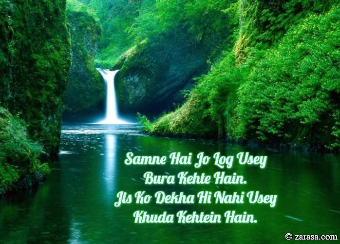 """Shayari for Khuda """"Khuda Kehtein Hain"""""""