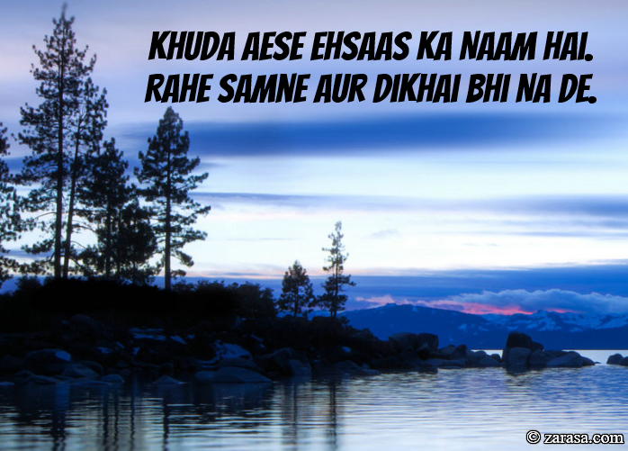"""Shayari for Khuda """"Dikhai Bhi Na De"""""""