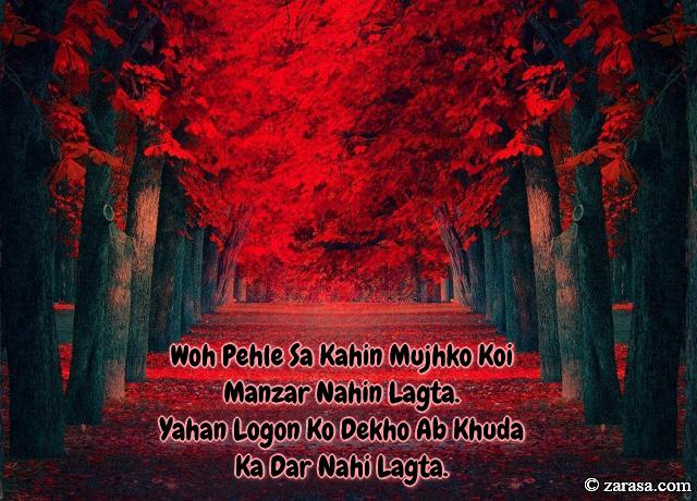 """Shayari for Khuda""""Ab Khuda Ka Dar Nahi Lagta"""""""
