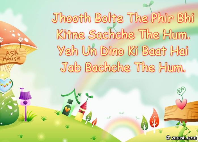"""Shayari for Kids """"Bachche The Hum"""""""