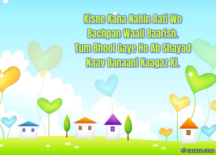 "Shayari for Kids ""Naav Banaani Kaagaz Ki"""