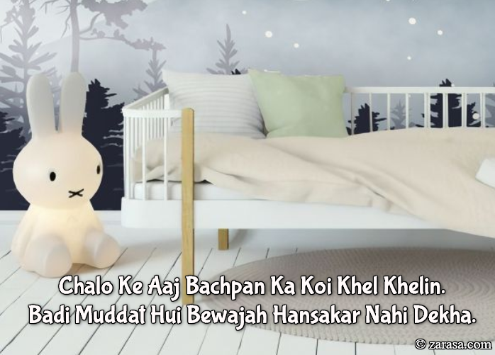 "Shayari for Kids ""Hansakar Nahi Dekha"""