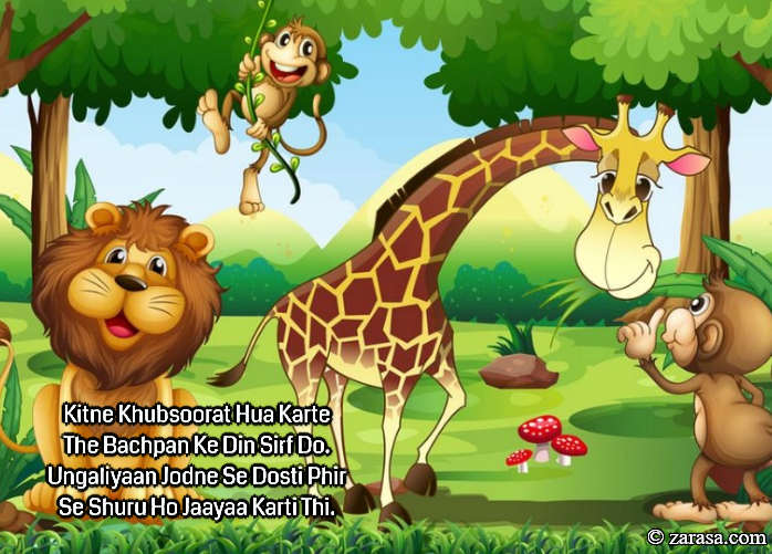 "Shayari for Kids ""Kitne Khubsoorat"""