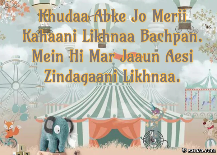 "Shayari for Kids ""Zindagaani Likhnaa"""