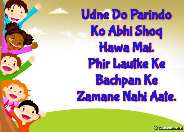 """Shayari for Kids""""Phir Lautke Ke Bachpan Ke Zamane Nahi Aate"""""""