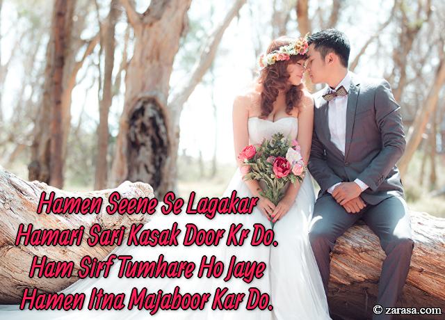 """Shayari for Love """"Hamen Seene Se Lagakar"""""""